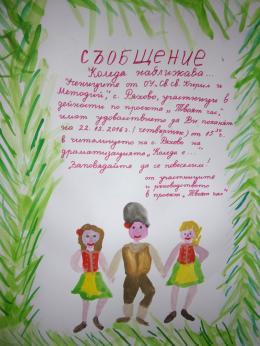 Коледа наближава - Съобщение !!! - ОУ Св. Св. Кирил и Методий - Ряхово