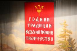 170 години ОУ с.Ряхово - ОУ Св. Св. Кирил и Методий - Ряхово