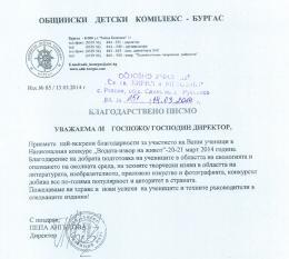 Благодарстшено писмо от Общински детски комплекс - Бургас - ОУ Св. Св. Кирил и Методий - Ряхово