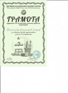 Аз рисувам - Александър - ОУ Св. Св. Кирил и Методий - Ряхово