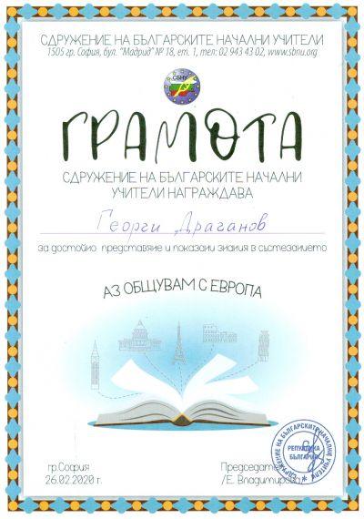 2019-2020 Състезания СБНУ - ОУ Св. Св. Кирил и Методий - Ряхово