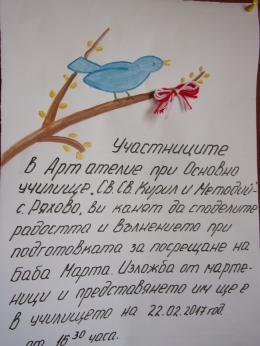 Твоят час - Арт ателие-Изложба - ОУ Св. Св. Кирил и Методий - Ряхово